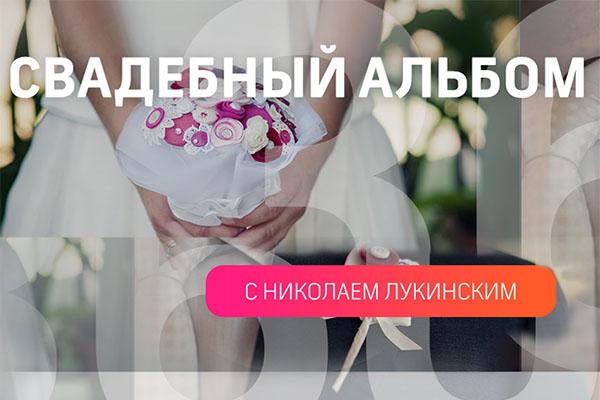 Свадебный проект
