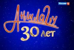 Аншлаг 30 лет