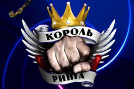 """Проект """"Король ринга"""""""