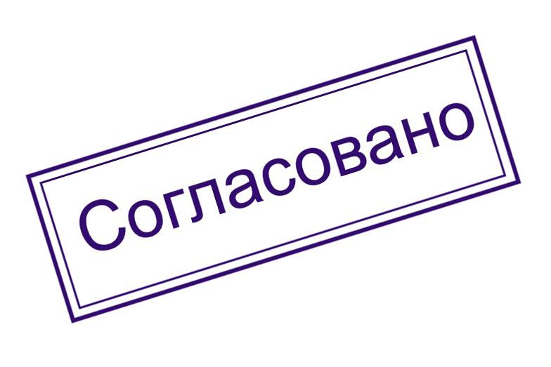 согласовано райдер лукинского николая
