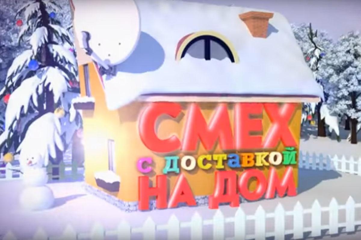 """Лукинский Николай в телепередаче """"Смех с доставкой на дом"""""""